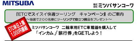 Etc_20111