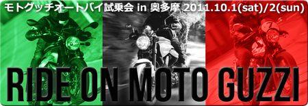 Rideon_motoguzzi_001