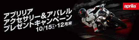 Aprilia_accessoriesapparel_campai_2